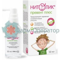НИТОЛИК ПРЕВЕНТ ПЛЮС СР-ВО ИНСЕКТИЦ. 50МЛ ПЕДИКУЛЕЗНОЕ [NITOLIC PREVENT PLUS]